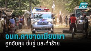 กาชาดระหว่างประเทศเผย มีจนท.กาชาดเมียนมาถูกจับกุม ข่มขู่ และทำร้าย