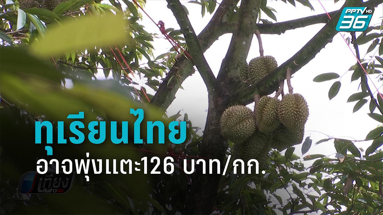 """""""ทุเรียนไทย"""" อาจพุ่งแตะ 126 บาท/กก.  จับตา  2 ประเทศผู้นำเข้ารายใหม่"""