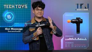 Tech Know Now EP.13 | iGun Massager ปืนนวดกล้ามเนื้อ | PPTV HD 36