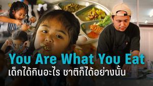 """""""You Are What You Eat"""" เด็กกินอาหารกลางวันอย่างไร ชาติก็ได้อย่างนั้น"""