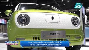 เกรท วอลล์ มอเตอร์ เผยโฉม All New HAVAL H6 Hybrid SUV Motor Show 2021