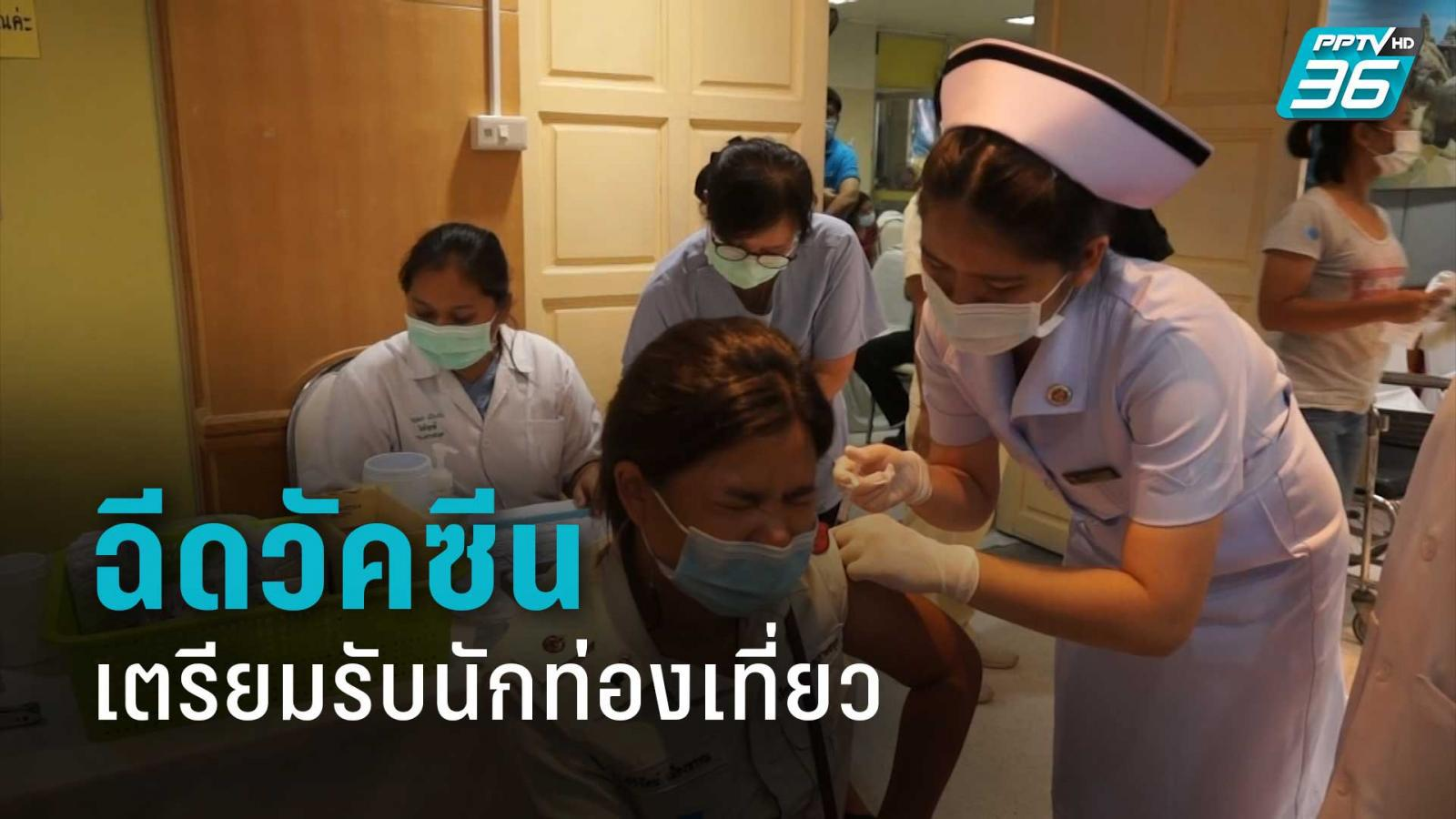สมุย ลุยฉีดวัคซีนโควิด เตรียมพร้อม รับนักท่องเที่ยวต่างชาติ