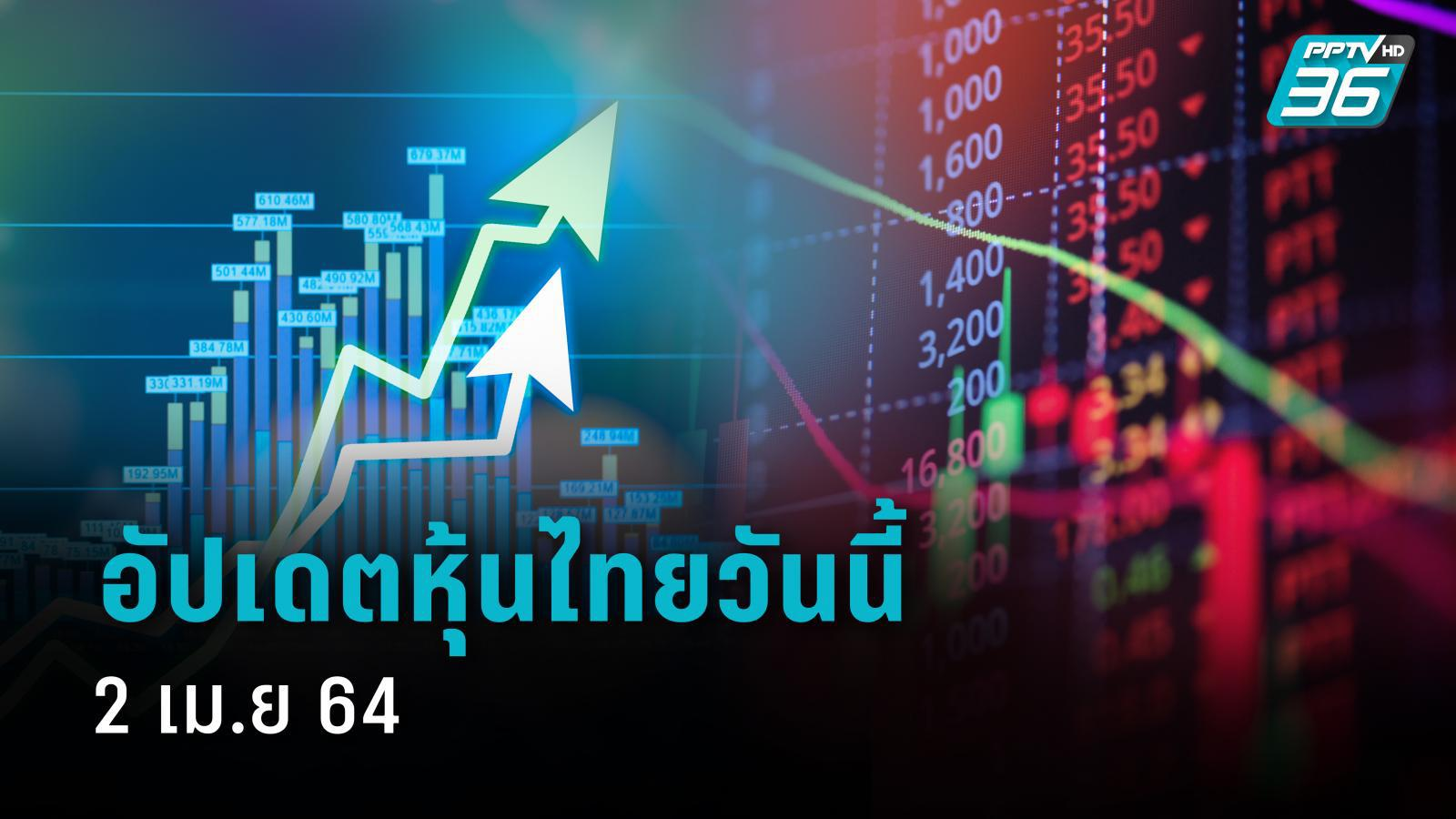 หุ้นไทย (2 เม.ย.64) ปิดวันนี้ที่ระดับ 1,596.27 จุด เพิ่มขึ้น 1.15 จุด