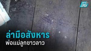 ฆ่าโหด 3 พ่อแม่ลูกแรงงานชาวลาว คาบ้านพักคนงาน ตร.เร่งล่ามือสังหาร