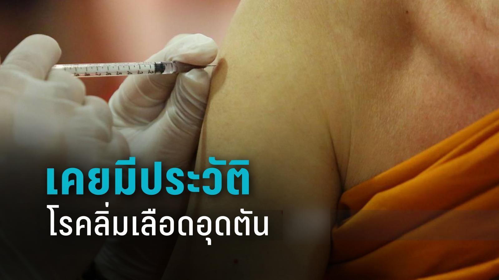 เข้ารพ.อีก 3 รูป พระวัดสัมพันธวงศ์ผิดปกติ หลังรับวัคซีนโควิด หวั่นซ้ำรอย 'ผู้ช่วยเจ้าอาวาส' มรณภาพ