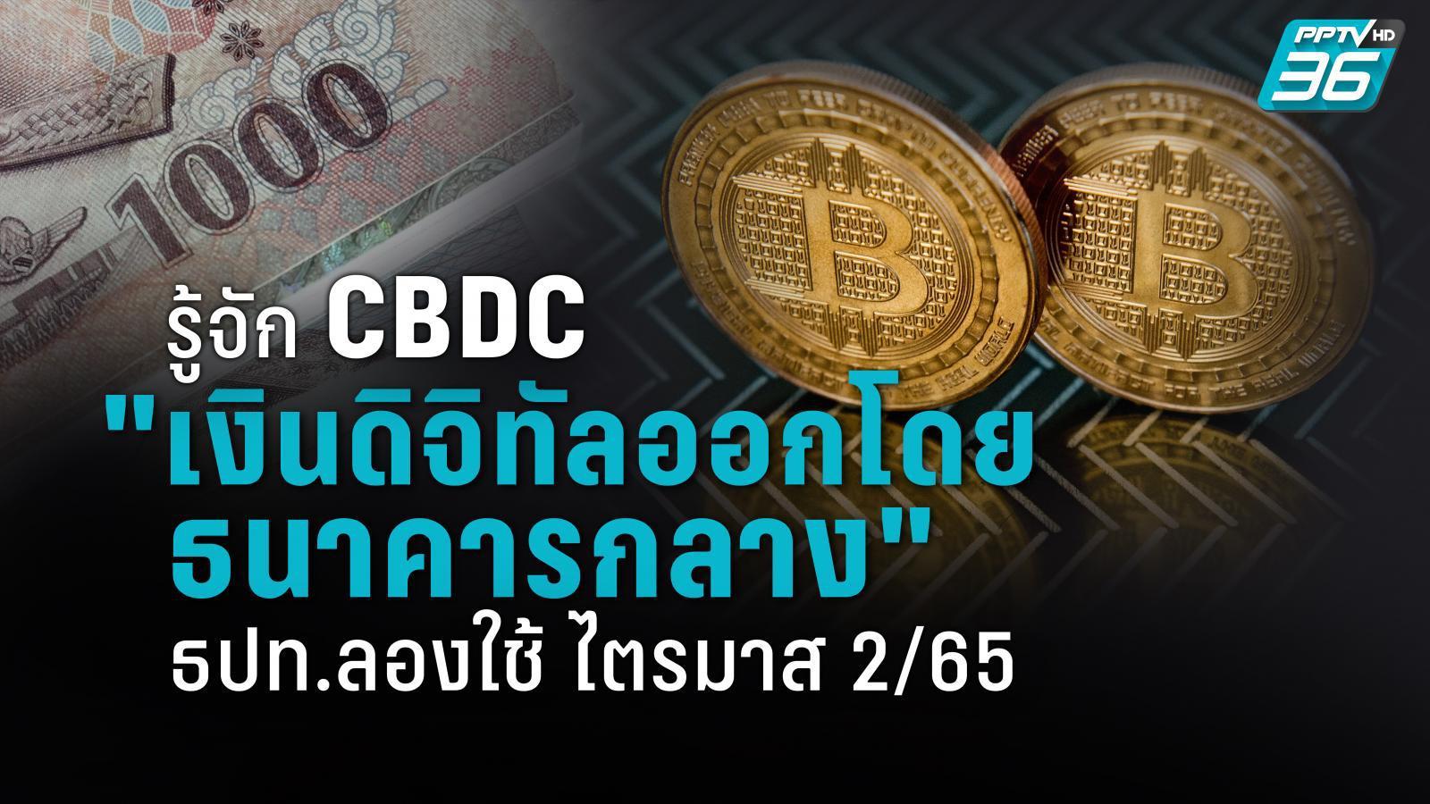 """รู้จัก CBDC """"เงินดิจิทัลที่ออกโดยธนาคารกลาง"""" ธปท.ทดลองใช้ ไตรมาส 2/65"""