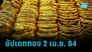 ราคาทองวันนี้ – 2 เม.ย. 64 เปิดตลาด ปรับบวก 100 บาท