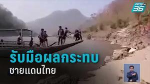 """""""อนุทิน""""มอบนโยบายรับมือผลกระทบชายแดนไทย"""