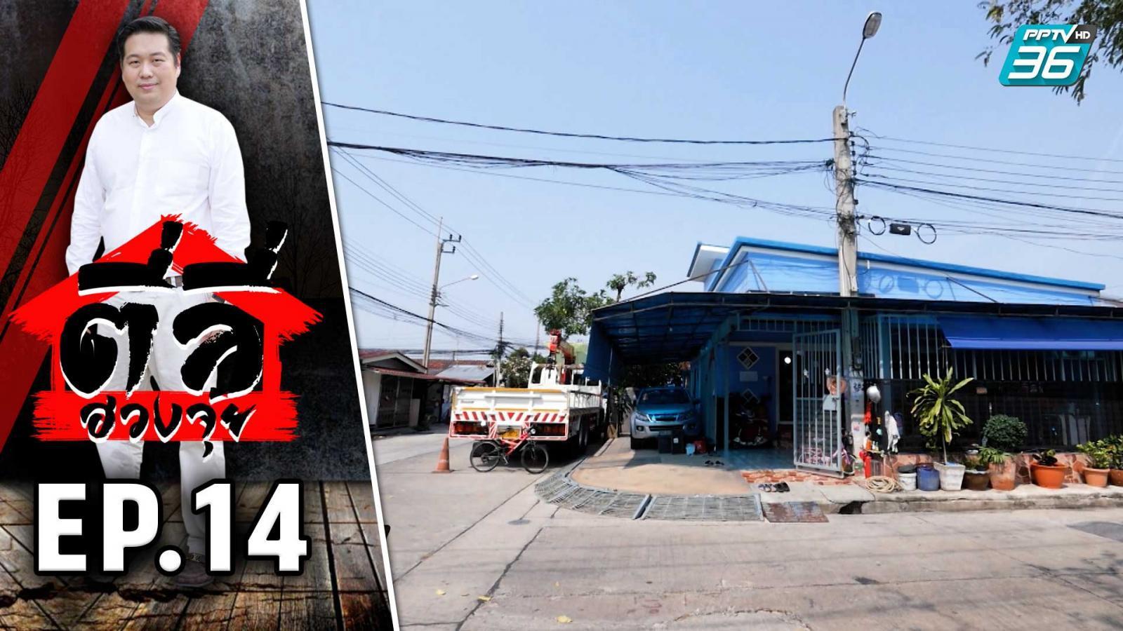 ตี่ลี่ฮวงจุ้ย | ตอน บ้านทาง 4 แยก EP.14 | PPTV HD 36