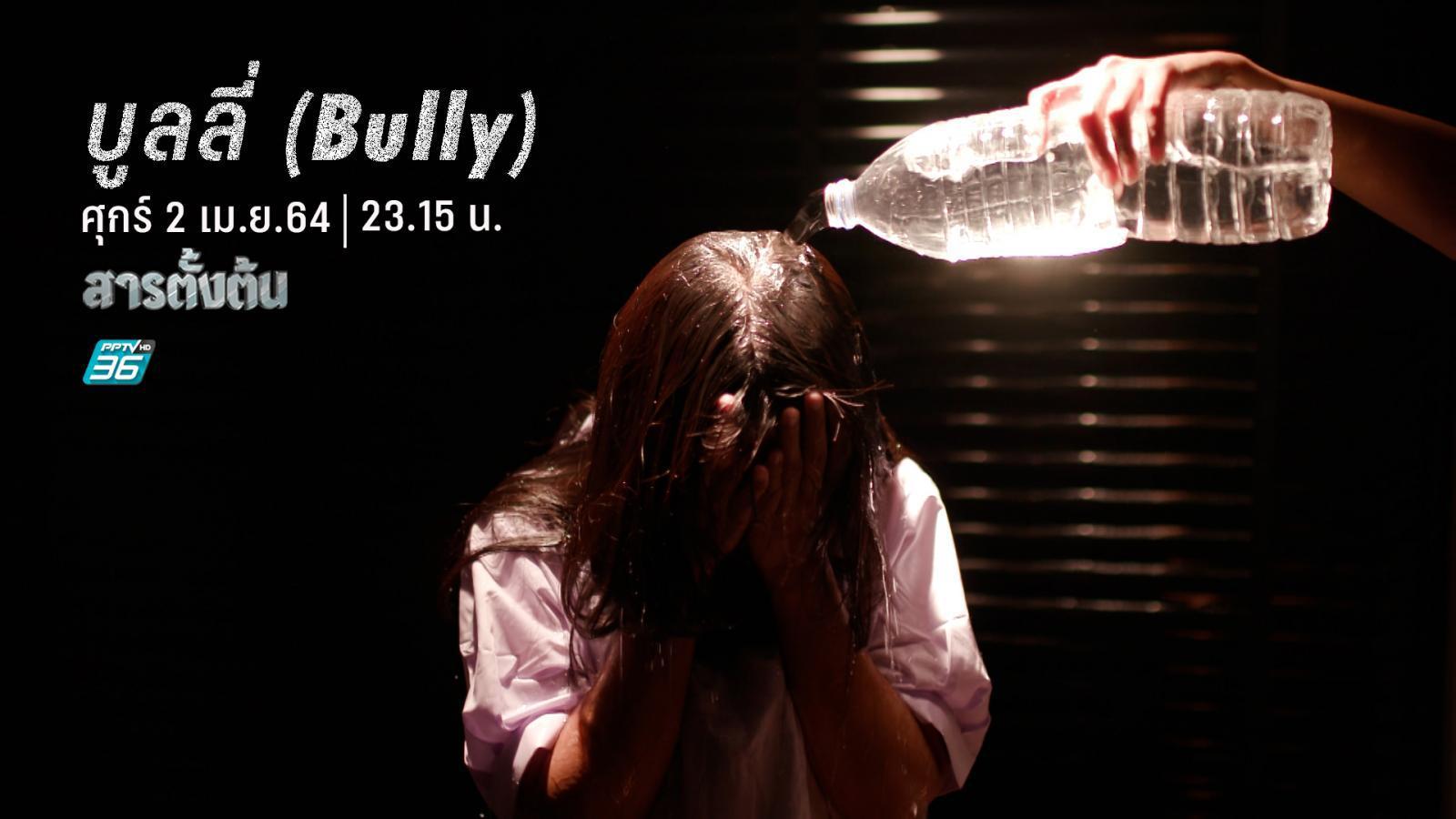 บูลลี่ (BULLY)