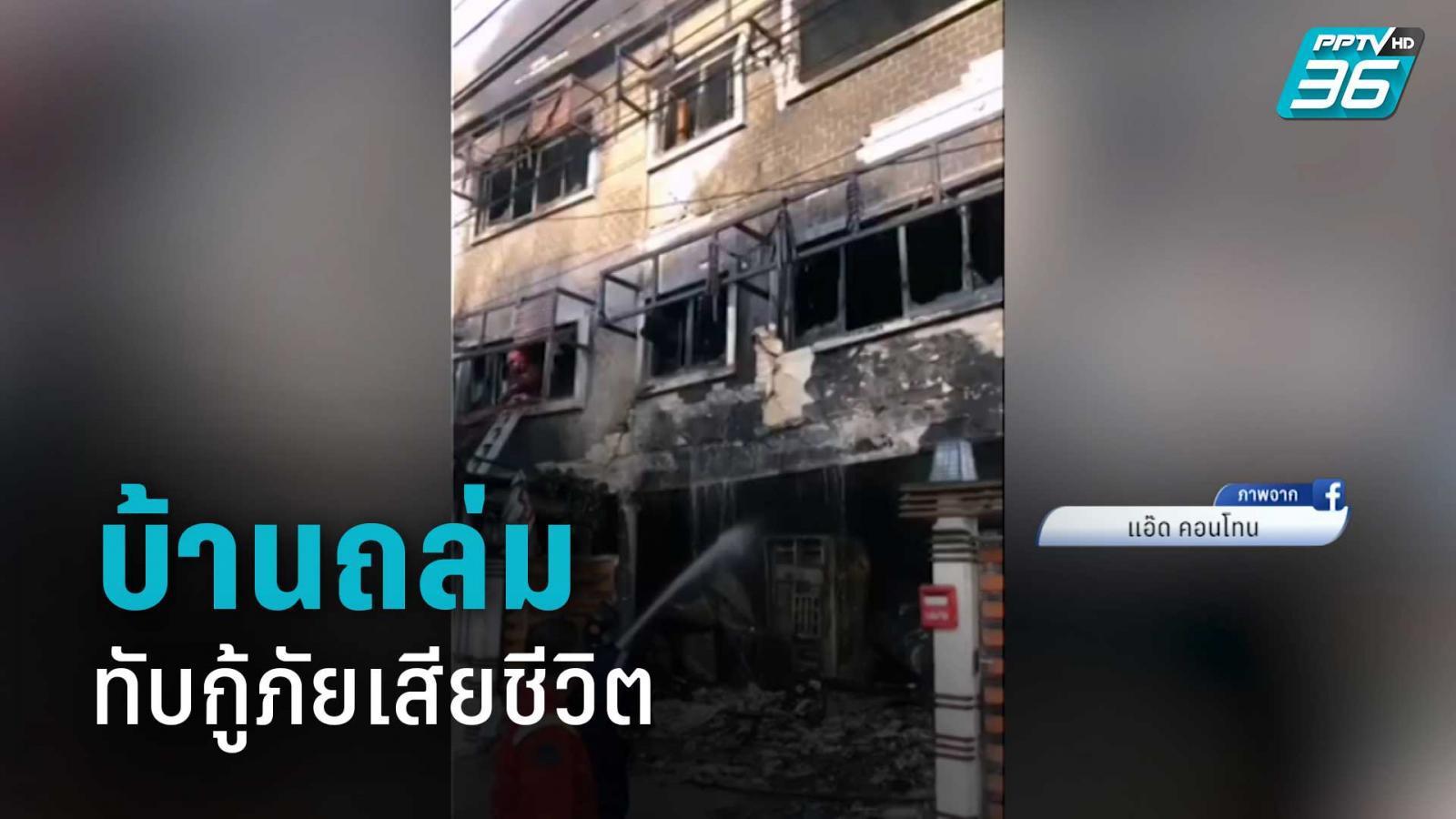 ไฟไหม้บ้าน เกิดทรุดตัว ถล่มทับกู้ภัยบาดเจ็บ-เสียชีวิต