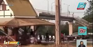 ม.5 นัดเคลียร์คู่อริ ก่อนถูกรุม พยายามหนี สุดท้ายถูกยิงหัว ทั้งชุดนักเรียน