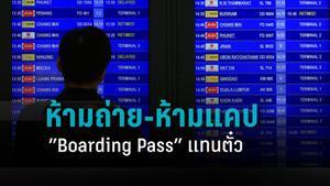 """ทอท.ออกกฎเหล็ก """"ห้ามถ่าย-ห้ามแคป"""" Boarding Pass ใช้แทนตั๋วขึ้นเครื่อง"""