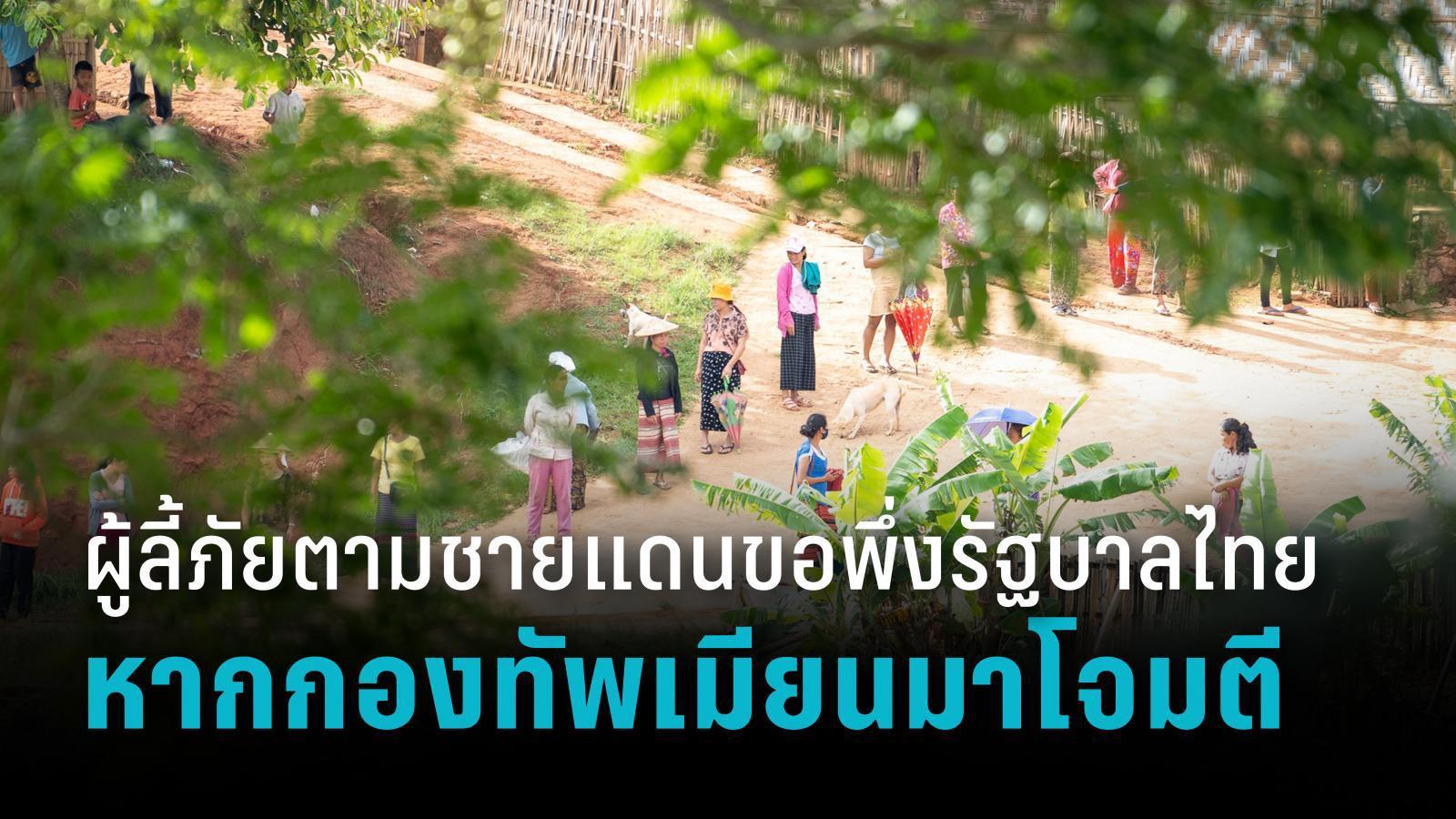 ผู้พลัดถิ่นในศูนย์พักพิงใกล้ชายแดนไทยหวั่นถูกกองทัพเมียนมาโจมตี