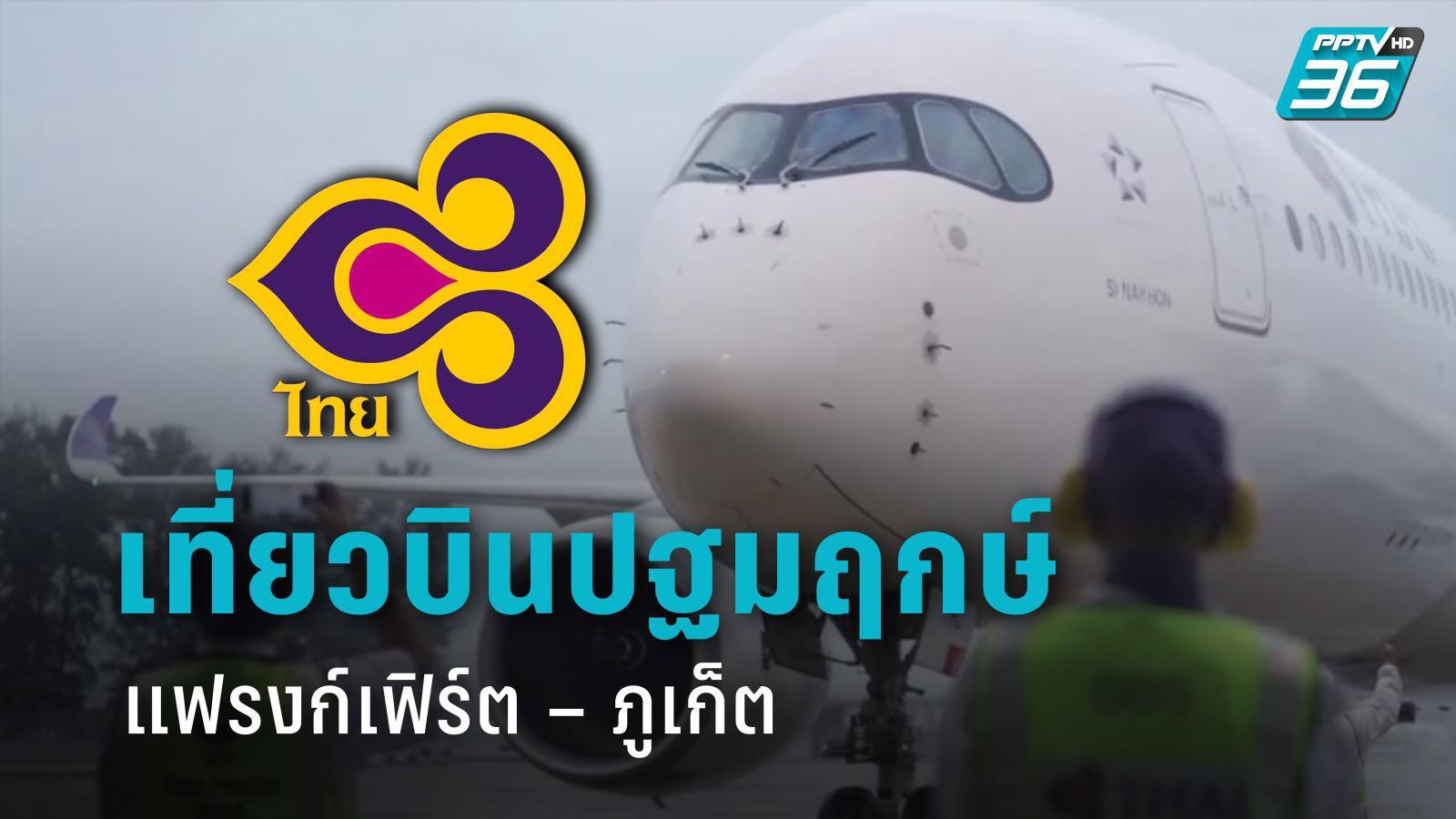 """""""การบินไทย"""" ปลื้ม! เที่ยวบินปฐมฤกษ์ นำ 16 นทท.ต่างชาติลงภูเก็ต หลังหยุดบินกว่า 1 ปี"""
