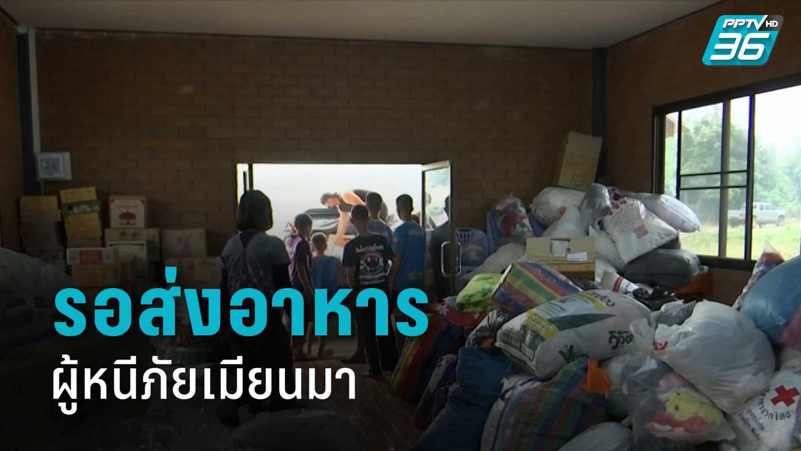 กลุ่มกะเหรี่ยงไทย รอส่งอาหารให้ผู้หนีภัย สู้รบเมียนมา