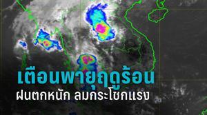 ประกาศฉบับที่ 12 เตือนพายุฤดูร้อน 4-6 เม.ย. นี้