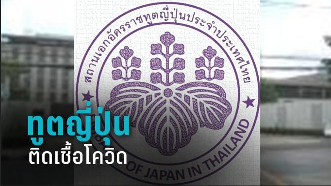 เอกอัครราชทูตญี่ปุ่น ประจำประเทศไทย ติดเชื้อโควิด-19