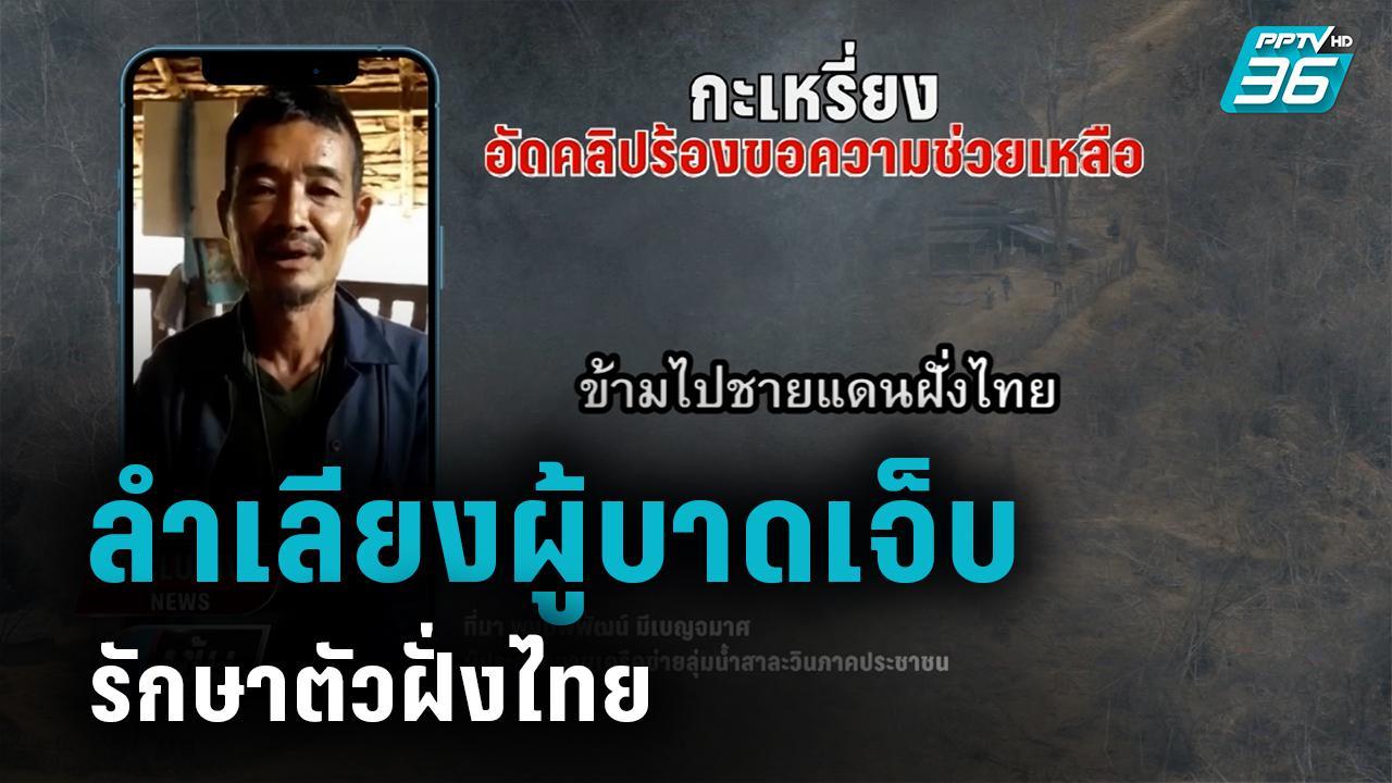 """ลำเลียง """"กะเหรี่ยง"""" บาดเจ็บรักษาตัวฝั่งไทย"""