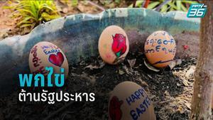 """""""ไข่"""" ต้านรัฐประหาร ชาวเมียนมา ผนึกกำลังในวันอีสเตอร์"""
