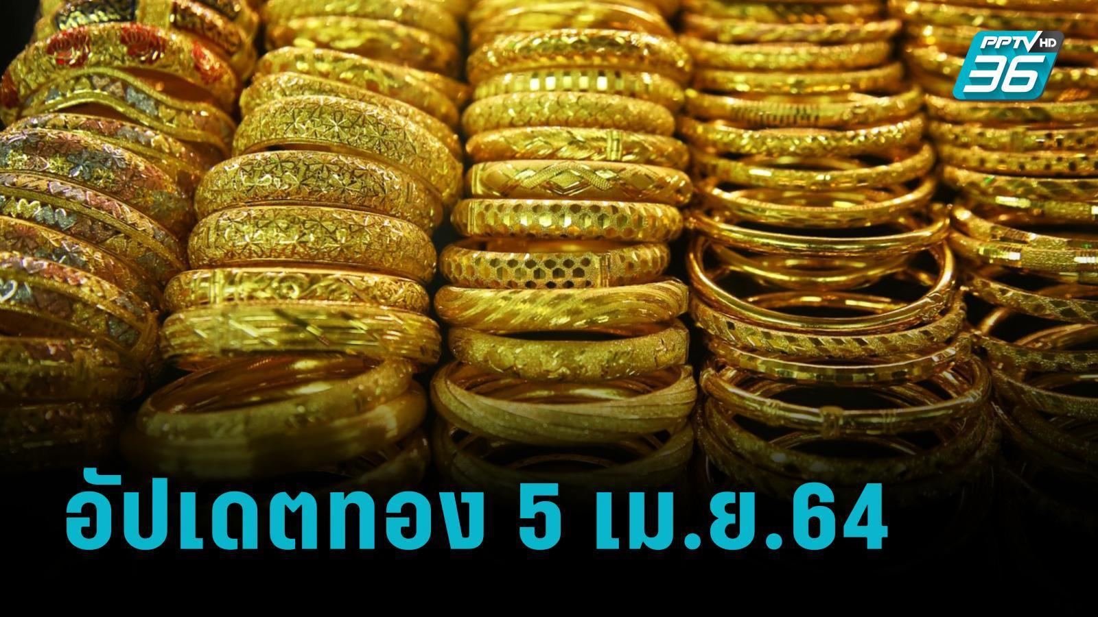 ราคาทองวันนี้ – 5 เม.ย. 64 เปิดตลาด ปรับขึ้น 50 บาท