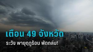 """เตือน """"พายุฤดูร้อน"""" ถล่ม 49 จังหวัด ระวังฝนตกหนัก ลมแรง ลูกเห็บตกบางพื้นที่"""