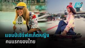 """""""พะแพง ธนัยนันท์ """" เผยจุดเริ่มต้น 'แชมป์เซิร์ฟสเก็ตหญิง' คนแรกของไทย ไม่ง่าย"""