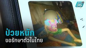 เปิดภาพ กะเหรี่ยง ป่วยหนัก ขอรักษาตัวในไทย