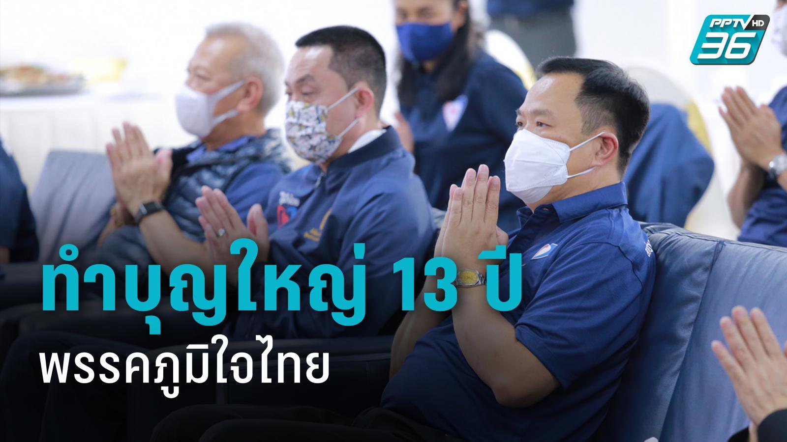 """""""ภูมิใจไทย"""" ทำบุญใหญ่ 13 ปีพรรค ลั่น เดินหน้าแก้ปากท้องประชาชน"""