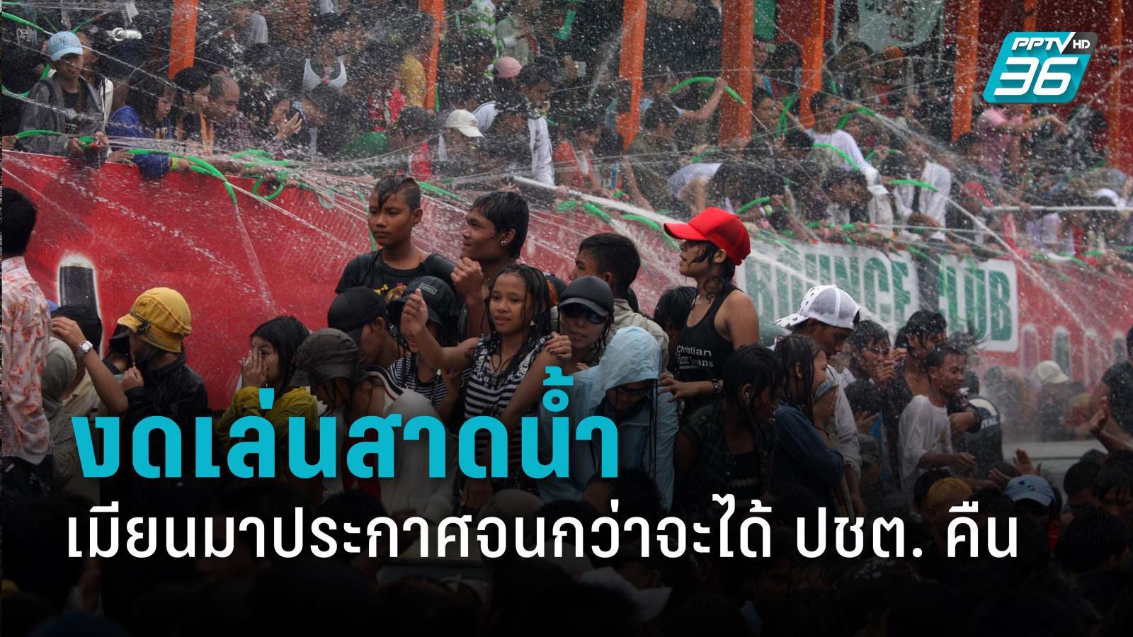 เยาวชนเมียนมา เชิญชวน ปชช.งดเล่นน้ำสงกรานต์ เรียกร้อง ประชาธิปไตย