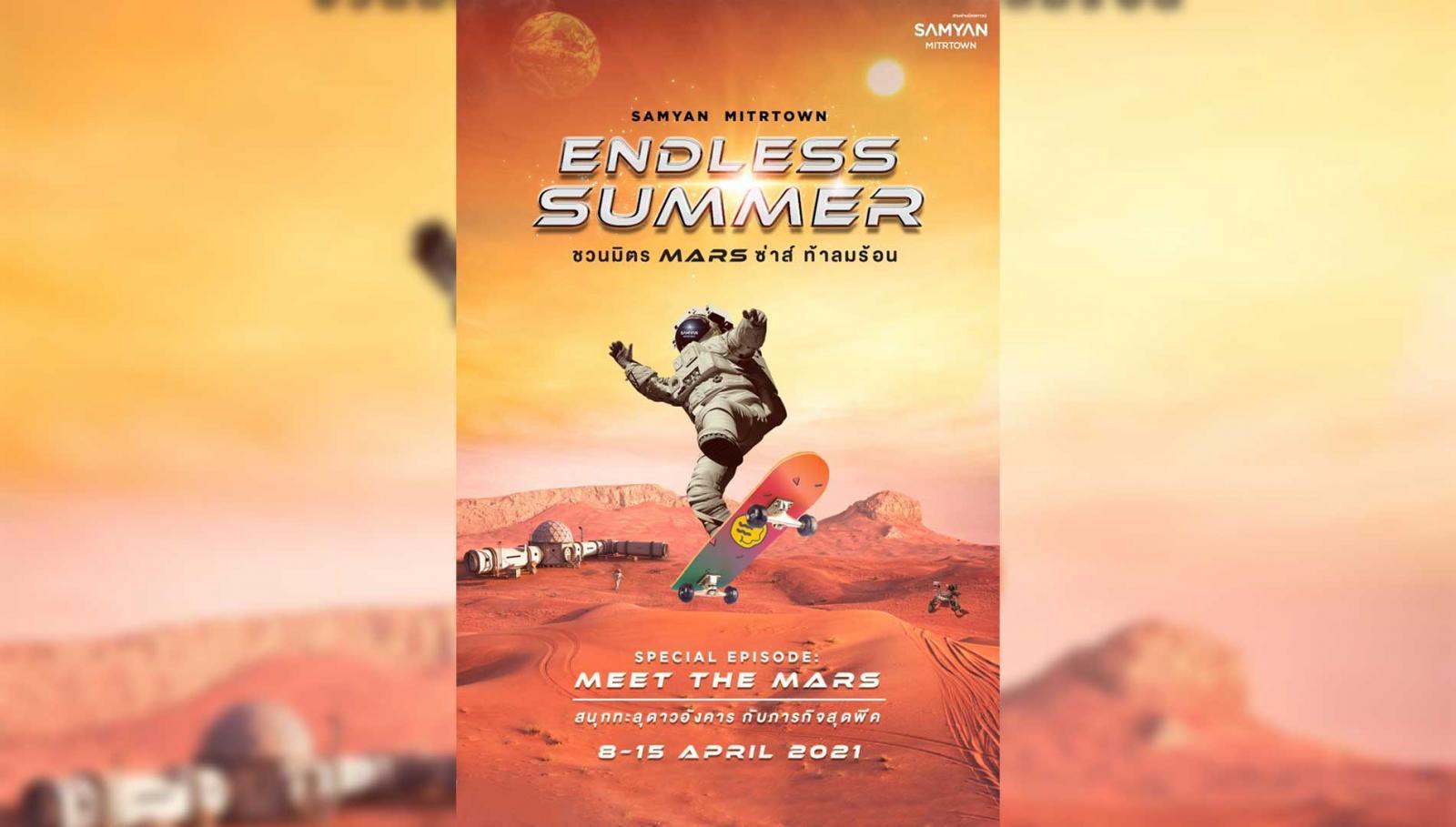 """สามย่านมิตรทาวน์ ชวนหนีร้อนรับสงกรานต์กับแคมเปญ """"Endless Summer ชวนมิตร MARS ซ่าส์ ท้าลมร้อน"""""""
