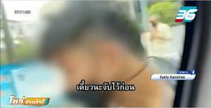 หนุ่มหื่น จับหน้าอกนักศึกษาสาว บนรถตู้ ก่อนหนีลงจากรถ