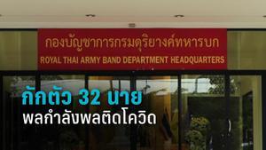 ดุริยางค์ทหารบก สั่งกักตัวกำลังพล 32 นาย หลังพบนักดนตรีติดโควิด-19