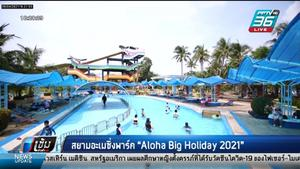 """สยามอะเมซิ่งพาร์ค เปิดเทศกาล """"Aloha Big Holiday 2021"""""""