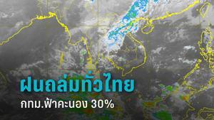 กรมอุตุฯ เตือน ทั่วไทยฝนตกหนัก ลมแรง กทม.ฟ้าคะนอง 30%