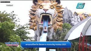 สยามอะเมซิ่งพาร์ค เปิดเทศกาล Aloha Big Holiday 2021