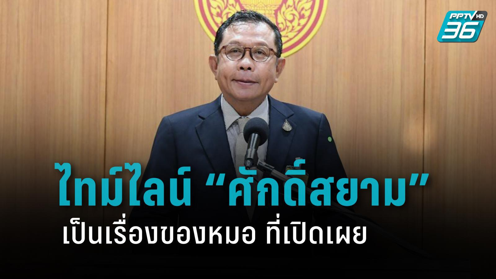 """""""ภูมิใจไทย"""" ชี้ ไทม์ไลน์ """"ศักดิ์สยาม"""" เรื่องของหมอที่จะเปิดเผย"""