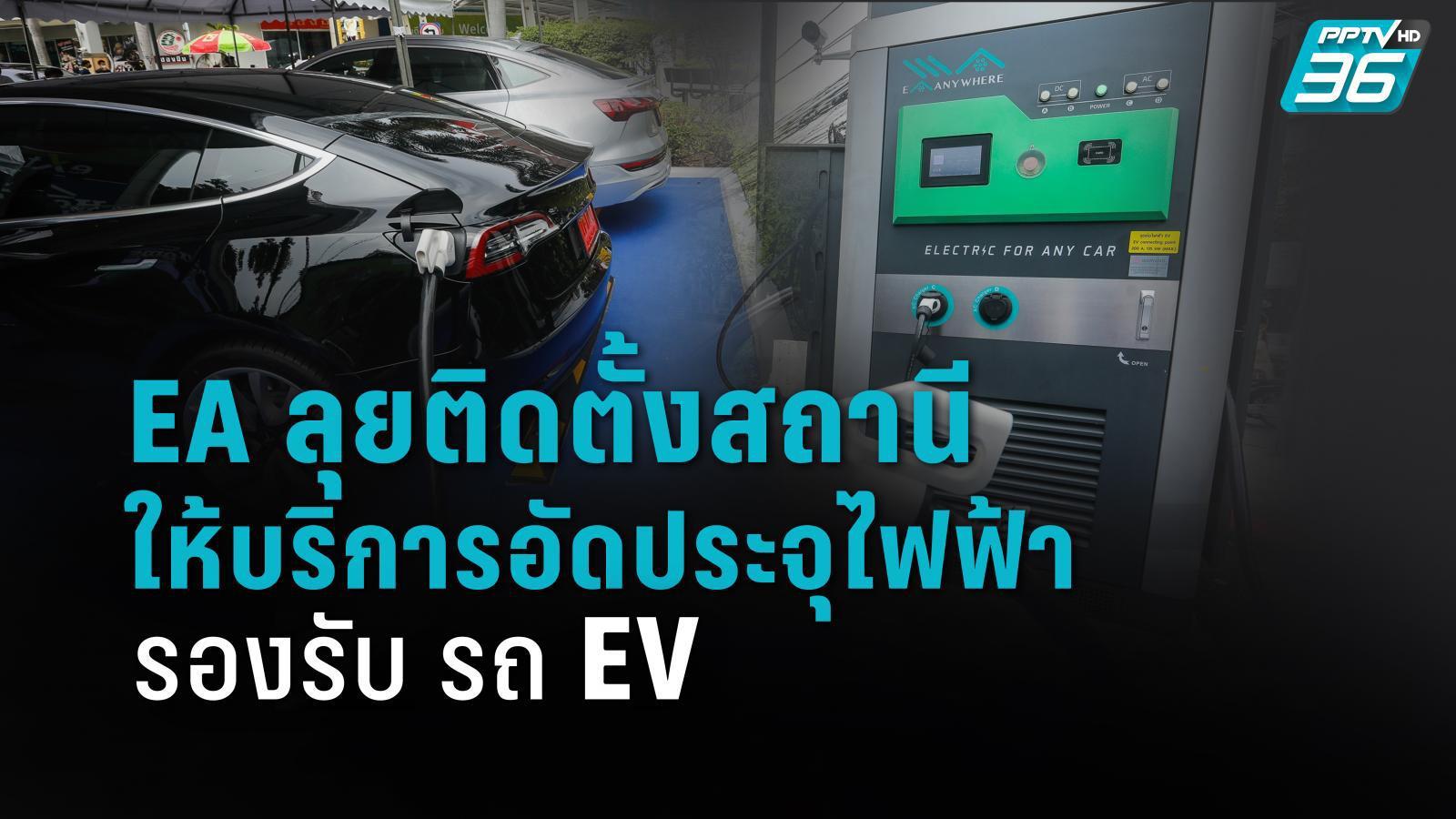 EA ลุย ติดตั้งสถานีอัดประจุไฟฟ้า เตรียมรับ ยานยนต์ไฟฟ้าในอนาคต