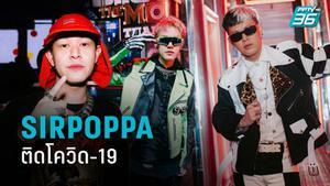 """แร็ปเปอร์หนุ่ม """"SIRPOPPA"""" ติดโควิด-19"""