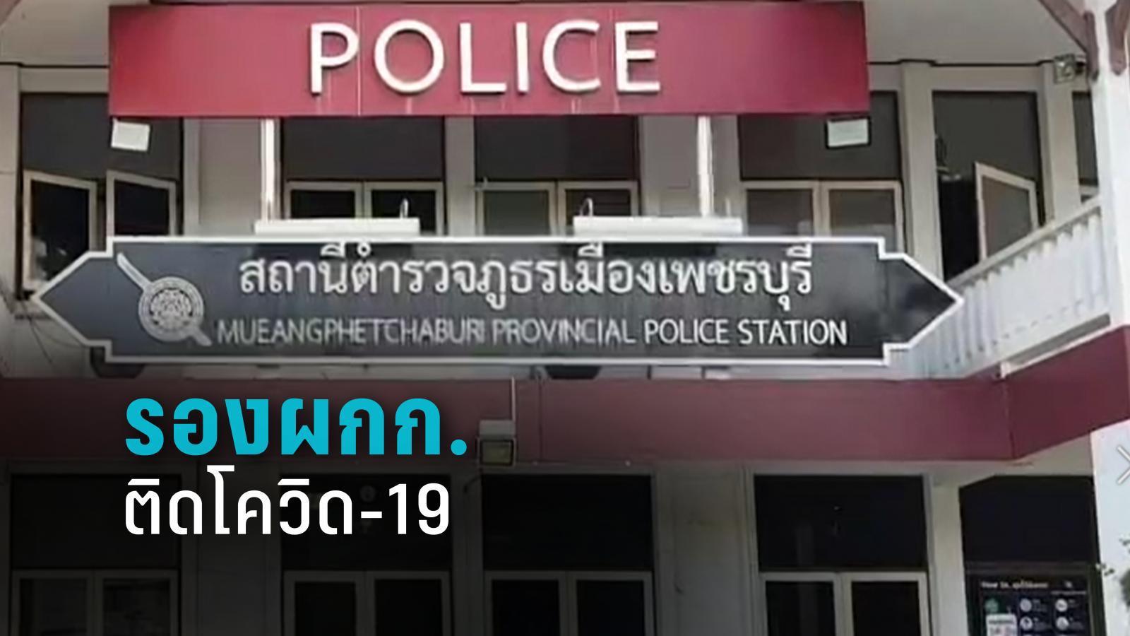 รองผกก.เพชรบุรี ติดโควิด-19 กักตัวตำรวจ 35 นาย