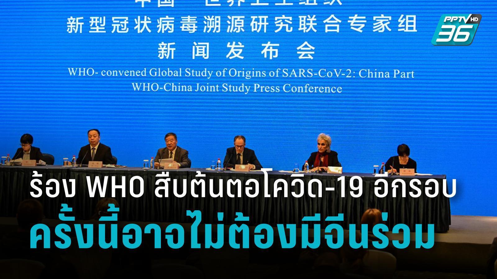 นักวิทย์เชื่อผลสืบต้นตอโควิด-19 ในจีนมีเรื่องการเมืองเจือปน