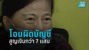 หญิงวัย 68 ปีโอนผิดบัญชีสูญเงินกว่า 7 แสนบาท