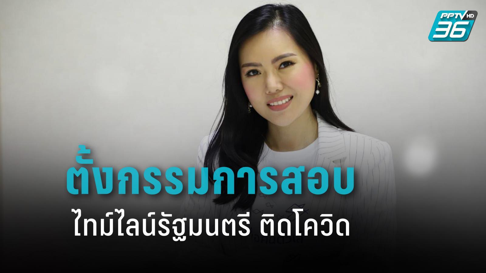 """""""ไทยสร้างไทย"""" จี้ รัฐบาลตั้งกรรมการสอบ ไทม์ไลน์รัฐมนตรีติดโควิด"""