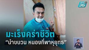 """ช็อกวงการมวยไทย! มะเร็งคร่าชีวิต """"นำขบวน หนองกี่พาหุยุทธ"""""""