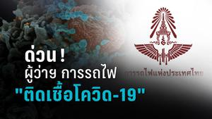 """ผู้ว่าฯ การรถไฟแห่งประเทศไทย  """"ติดเชื้อโควิด-19"""""""