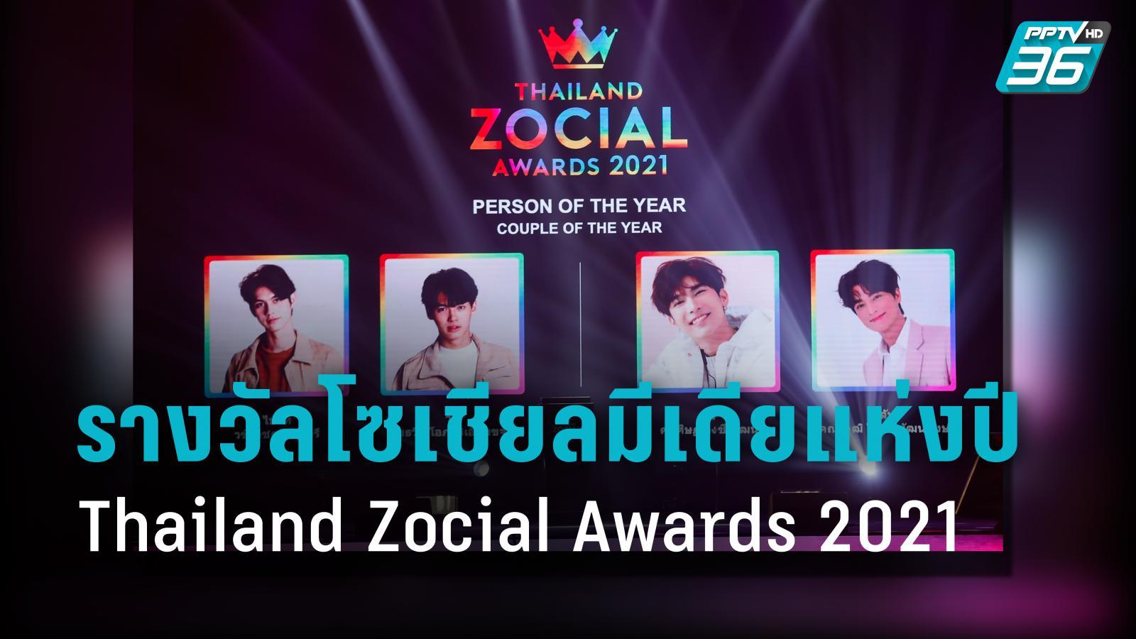 """THAILAND ZOCIAL AWARDS 2021"" รางวัลผู้ทรงอิทธิพลบนโซเชียลมีเดียแห่งปี"