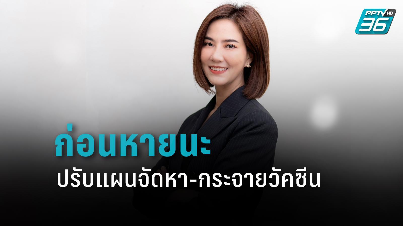 """""""ไทยสร้างไทย"""" เสนอ รัฐบาล ปรับแผนจัดหา-กระจายวัคซีน ก่อนหายนะ"""
