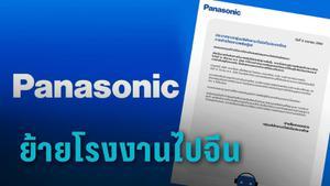 """""""พานาโซนิค"""" ประกาศปิดโรงงานผลิตตู้แช่ในไทย ก่อนย้ายไปจีน"""