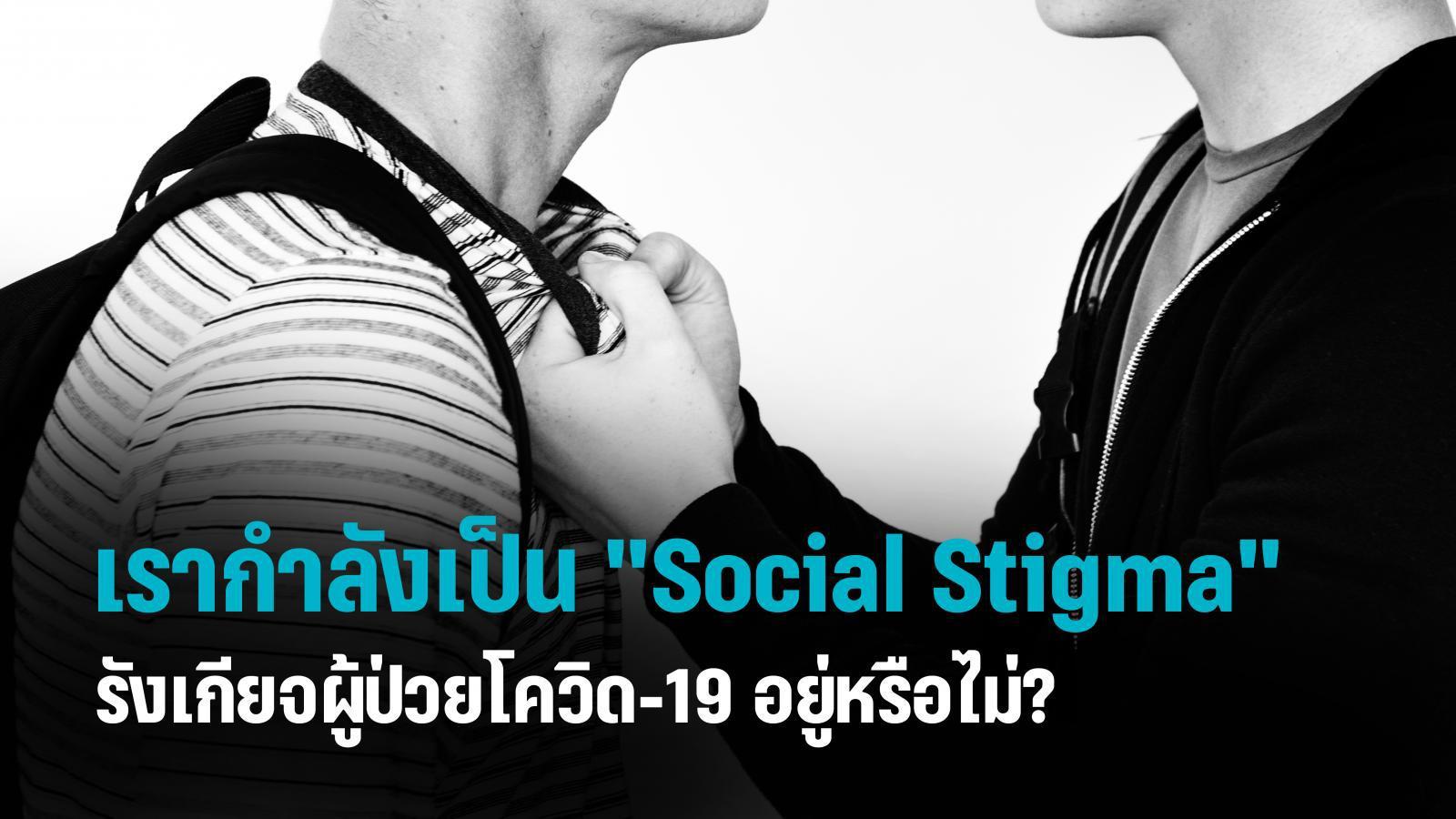 """เรากำลังเป็น """"Social Stigma""""  รังเกียจผู้ป่วยโควิด-19 อยู่หรือไม่?"""
