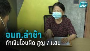 หญิงวัย 68 ปี ชี้จนท.ล่าช้าทำเงินโอนผิดสูญ 7 แสน